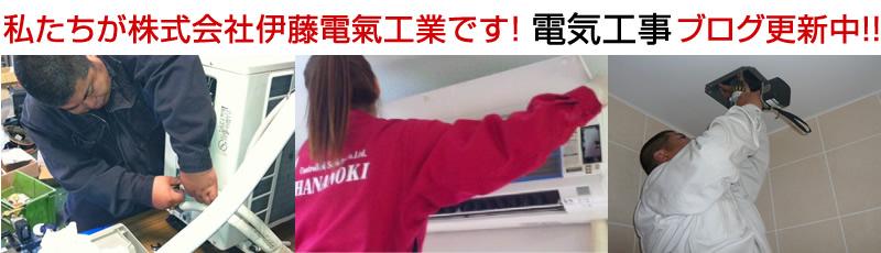 電気工事ブログ更新中!私たちが電気工事の株式会社 伊藤電氣工業(愛知県名古屋市)です