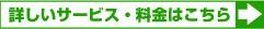 名古屋電気サポートセンター‐サービスと料金