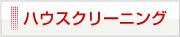 名古屋 電気工事サポートセンタ-ハウスクリーニングの料金