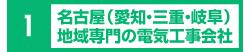 名古屋専門の電気工事会社です