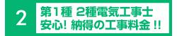名古屋で安心!確かな技術、納得の料金