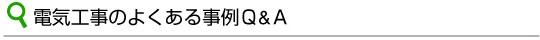 電気工事のよくある事例Q&A