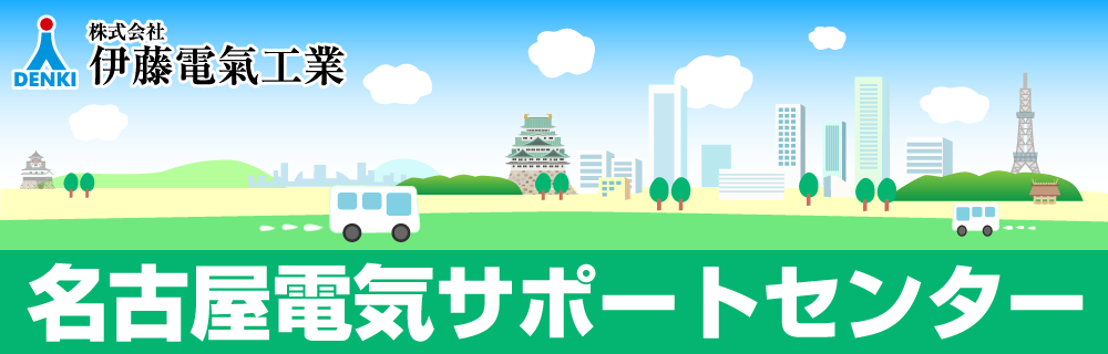 名古屋電気工事サポートセンター(愛知県名古屋市 株式会社伊藤電氣工業)