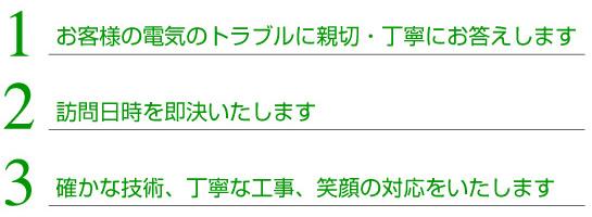 名古屋 電気工事 サポートセンターのお約束