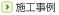 名古屋 電気工事 サポートセンター‐施工事例