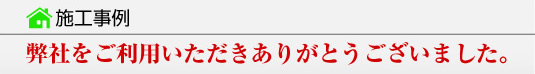 名古屋電気サポート-施工事例
