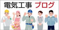 名古屋市の電気修理・電気工事おまかせください