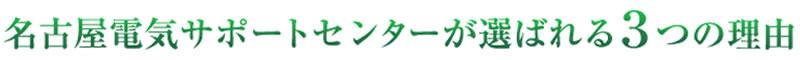 名古屋市電気工事専門店 名古屋電気工事サポートセンターの3つの安心